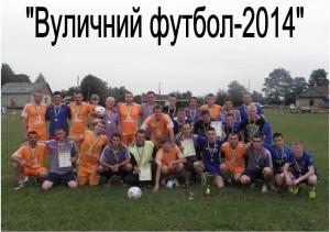 головне зобр вуличний футбол2014